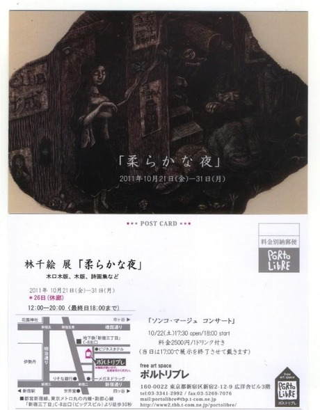 林千絵 展 「柔らかな夜」DM201110