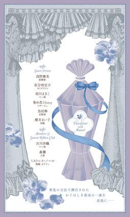 菫色の文法展DM201103