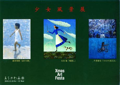 少女風景展 - Xmas Art Festa -