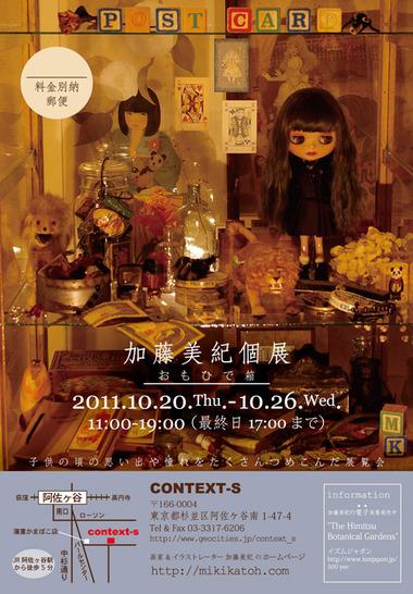 加藤美紀 個展 『おもひで箱』B