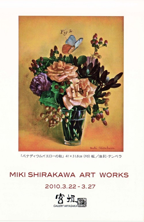 MIKI SHIRAKAWA ART WORKS 2010.3.22-3.27