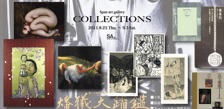 Span art gallery COLLECTIONS 表