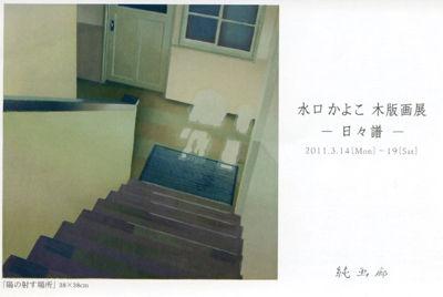 水口かよこ 木版画展 - 日々譜 -