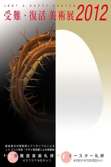 受難・復活美術展2012