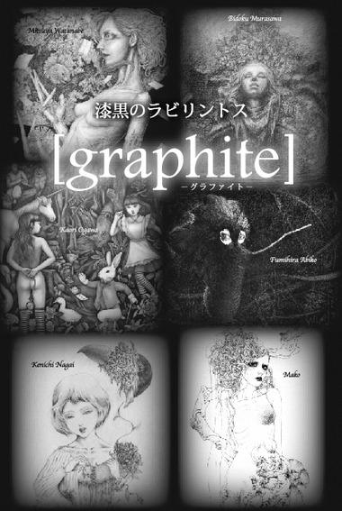 漆黒のラビリントス<グラファイト>