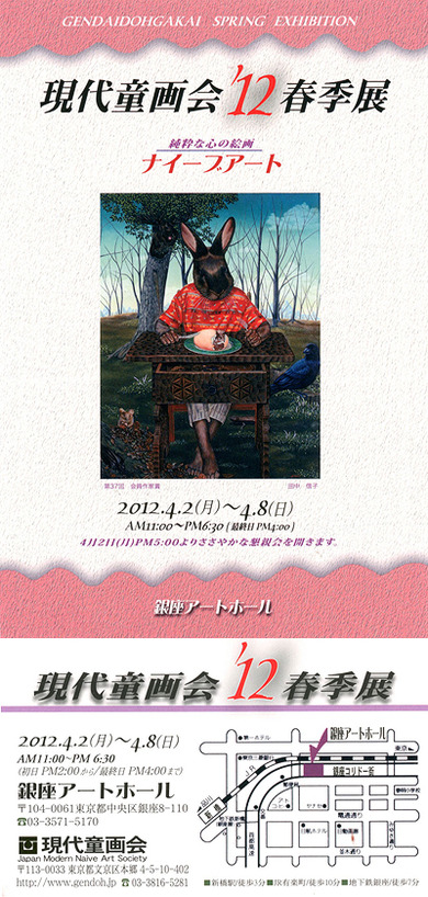 現代童画展 2012春季展