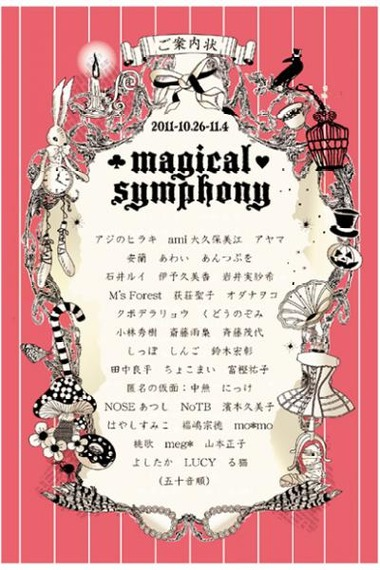 Magical Symphony 2011 DM