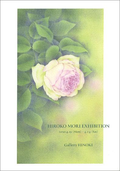 森寛子水彩画作品展「花色スケッチブック」