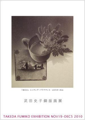 武田史子 銅版画展 2010/11
