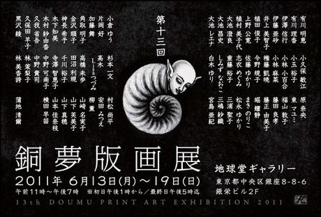 第13回 銅夢版画展