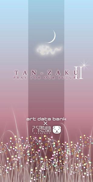 たんざく展Ⅱ201206