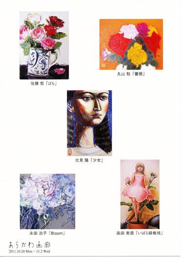 画廊コレクション 薔薇と少女展 2011 10DM