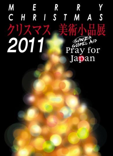2011クリスマス美術小品展
