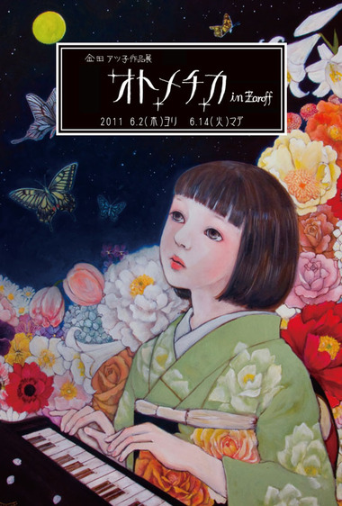 金田アツ子作品展 オトメチカ in Zaroff