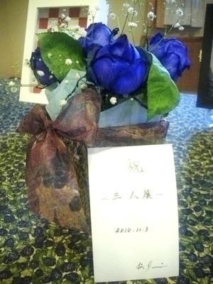 コラージュIII人展へ アクアさまからのお祝い 青い薔薇