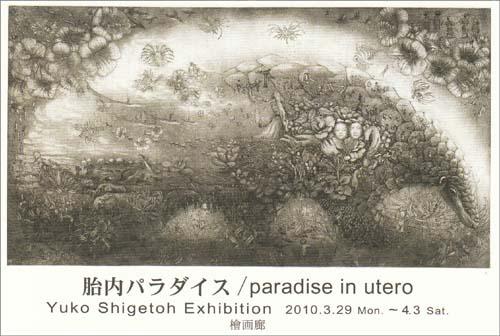 重藤裕子 版画展
