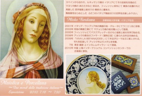 Maiolica e Porcellana  Due mondi della tradizione italiana