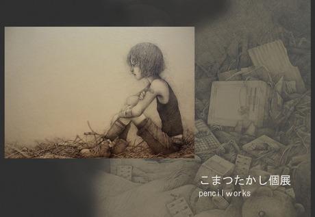 こまつたかし個展 pencil works 201206