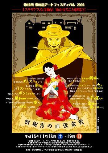 青梅宿アートフェスティバルの黄金仮面