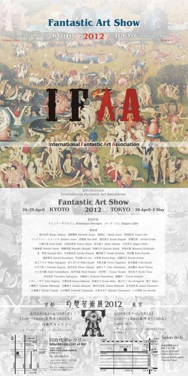 FANTASTIC ART SHOW 2012 幻想芸術展 2012 Salon de G