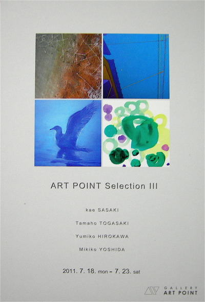 ART POINT Selection Ⅲ DM201108