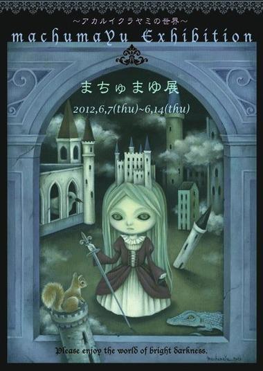まちゅまゆ展〜アカルイクラヤミの世界〜