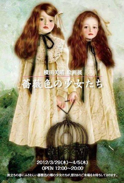 横田美晴絵画展【薔薇色の少女たち】