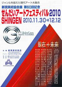 せんだいアートフェスティバル2010-SHINGEN