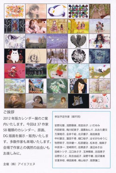 2012年版カレンダー・原画・版画展