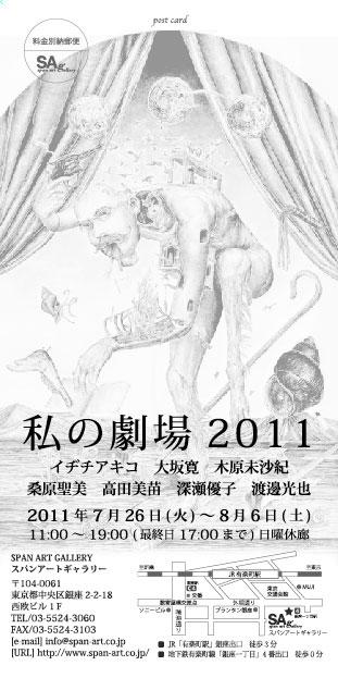 私の劇場 2011DM裏