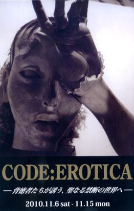 CODE:EROTICA
