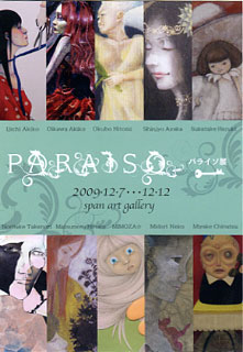 PARAISO パライソ展 DM 2009.12.7-12.12