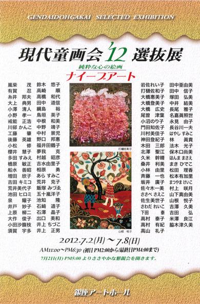 現代童画会'12選抜展