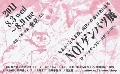 「NO!ゲンパツ展」 @東京・ポポタム