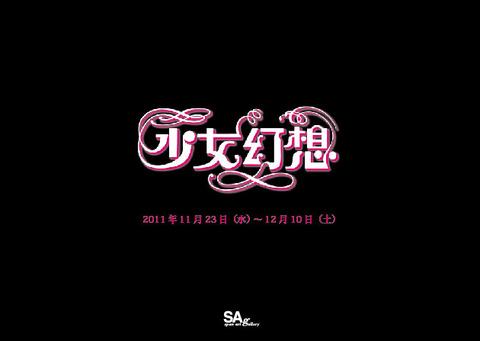 少女幻想展 201111DM