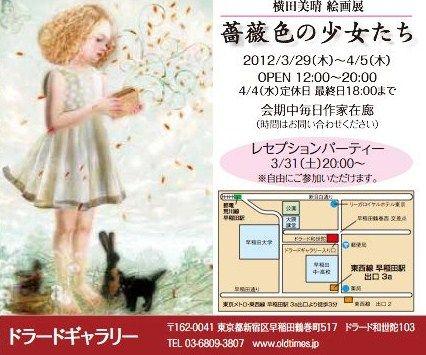 横田美晴絵画展201203