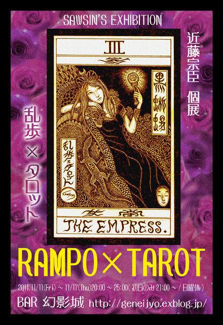 近藤宗臣個展「RAMPO×TAROT DM201111