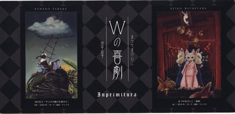 Wの喜劇 - Inprimitura - 田中信子Xまつやまけいこ