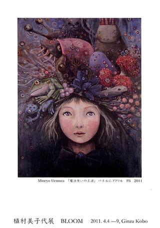 植村美子代展201104DM