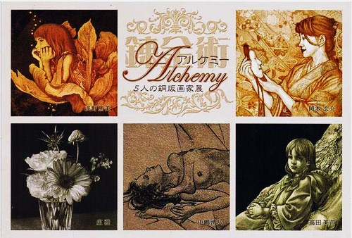 連金術 Alchemy 5人の銅版画家展 DM