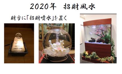 2020年強運をつかむ風水Ⅲ(運気別・方災除け風水対策編)