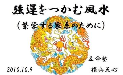 2010.10.9 強運をつかむ風水セミナー