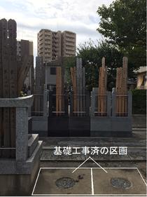 墓地の基礎