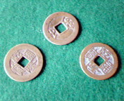 ウメサンが擲銭で使用する乾隆帝古銭3枚