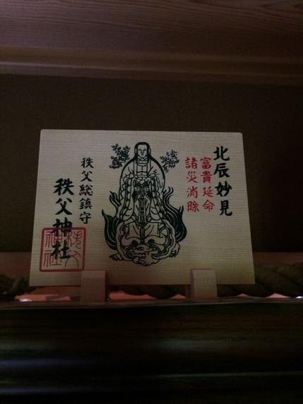 秩父神社 北辰妙見様護符