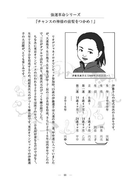 2018.11.14 伊藤美誠選手2