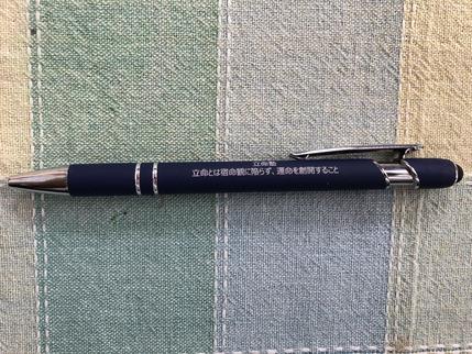立命塾のペン