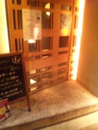 わだ家新大阪店の玄関