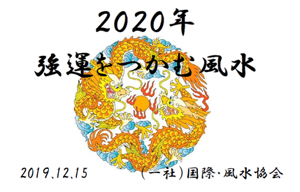2020.12.15 強運を掴む風水セミナー
