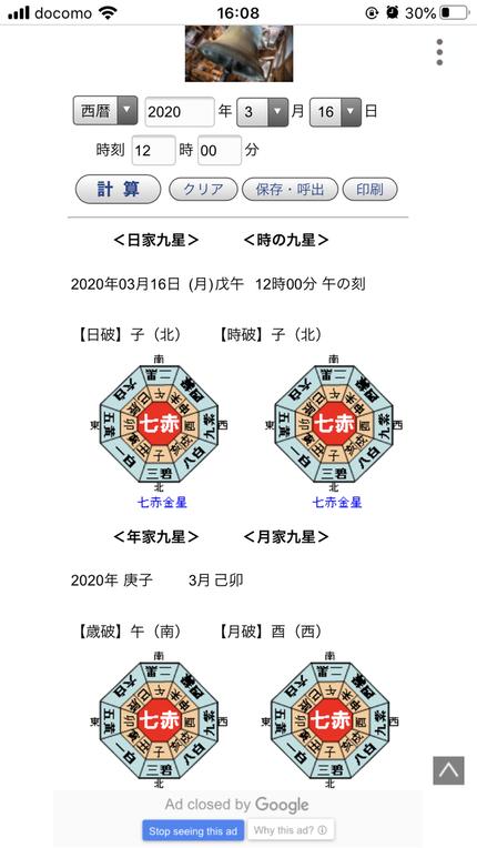 年月日時の九星盤が重なる2020年3月16日午刻に祐氣取りを兼ねて大宮氷川神社を参拝